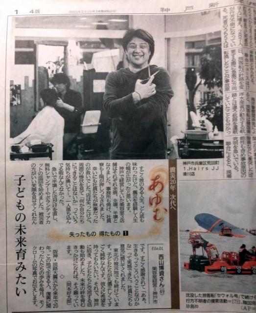 kobe_newspaper_201404_01