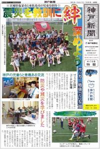 20150729_kobe_newspaper_001